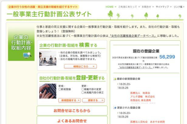 一般事業主行動計画サイトスクリーンショット